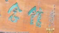 诗行中国 正是江南好风景