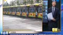 海南新投放290辆纯电动公交车 实现公交新能源与清洁能源化达100%