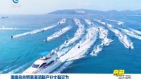 海南自由贸易港游艇产业大有可为