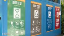 垃圾分类即将实施 助力城市生态建设