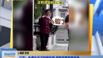 江苏:免费为环卫阿姨拍照 旗袍写真惊艳变身