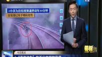 两男孩为拍视频闯入铁轨 逼停动车30分钟