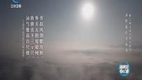 汤显祖的海南情 第二集 泛槎圆梦海南情