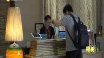 记者走访酒店预订情况 房源充足游客选择多