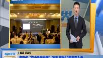 """海南省""""卒中急救地图""""发布 首批12家医院入选"""