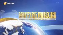 《海南新闻联播》 2020年10月21日