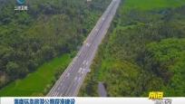 海南环岛旅游公路获准建设