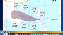 """台风""""莫拉菲""""今天移入南海东部海面 海南发布暴雨四级预警"""