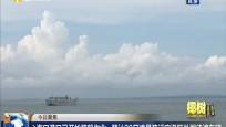 海口港口已开始装船作业 预计30日凌晨疏运完港区外围待渡车辆