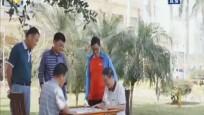 海南:多部门联合出台《实施意见》保障社会工作事业全面发展