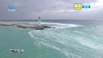 """台风""""沙德尔""""进入南海 三沙全面部署防台工作"""