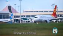 海南岛纪事 海南超级新空港·标杆