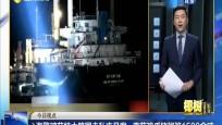 海警破获特大跨国走私冻品案 查获鸡爪猪脚等1500余吨