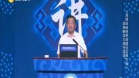《海南自贸大讲坛》2020年10月11日