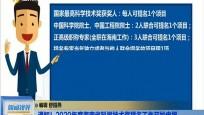 通知!2020年度海南省科学技术奖提名工作开始申报