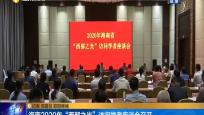 """海南2020年""""西部之光""""访问学者座谈会召开"""