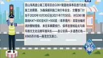 G361陵昌线K47+500至K51+500段 全幅封闭管制 部分路段进行施工改造