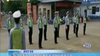 澄迈:警务技能大比武 提升队伍战斗力