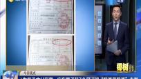 """为继承亡父存款 广东男子耗7个月证明""""我爸是我爸""""未果"""