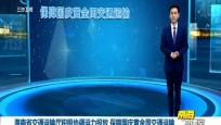 海南省交通运输厅积极协调运力投放 保障国庆黄金周交通运输