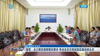 张军:全力落实督察整改要求 争当生态文明试验区建设排头兵