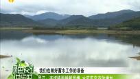 昌江:连续降雨缓解旱情 水库库容有效增加