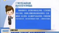 """海南省更新""""证照分离""""改革全覆盖事项清单"""