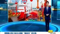 """我国最大海上执法公务船""""海巡09""""轮出坞"""