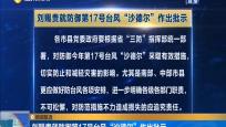 """刘赐贵就防御第17号台风""""沙德尔""""作出批示"""