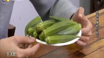 生活妙招:挑选秋葵的小技巧