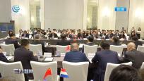 中国(海南)荷兰经贸合作交流会在海口举行