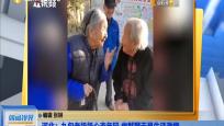 河北:九旬老奶奶心态年轻 幽默聊天显生活激情