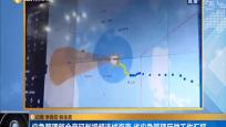 应急管理部分商研判视频连线海南 省应急管理厅做工作汇报