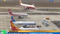 民航冬春航季开启 海南三大机场预计执行航班同比正增长