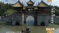诗行中国 金秋十月游扬州