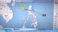 """防御台风""""沙德尔"""":海南省气象局发布台风三级预警"""