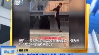 北京:体育生跳远像起飞 距离一次比一次远