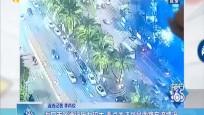 海口市区通行压力较大 重点关注龙昆南路车流情况