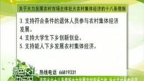 海南出台十八条措施大力发展农村市场主体 壮大农村集体经济
