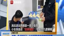 安徽:差点就信了!小女孩谎称身世悲惨骗哭民警