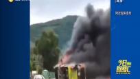 中巴车侧翻起火:乘客从破碎车窗爬出 疑雨天避让前车引发