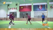 《光荣的追寻》第三季丨通过足球 让更多孩子走出大山