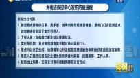 海南省疾控中心发布防疫提醒