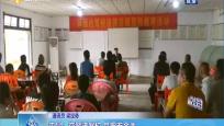 屯昌:交警进驾校 共把安全关