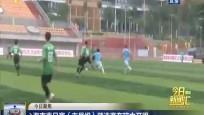 海南青足赛(市县组)预选赛在琼中开踢
