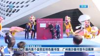 国内首个自贸区特色图书馆:广州南沙图书馆今日揭牌