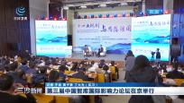 第三届中国智库国际影响力论坛在京举行