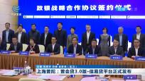 上海普陀:普会贷3.0版本·信易贷平台正式发布