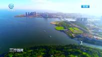 海南:自贸港建设顺利开局 打造对外开放新高地