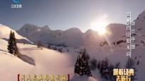 跟着经典去旅行 诗行中国 雪舞白山松水间
